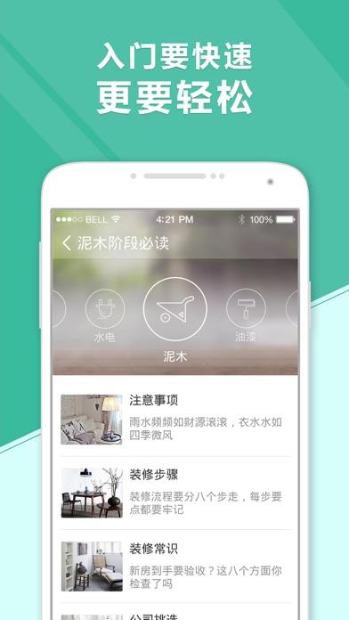 download 新房装修-家居家装设计效果图参考 apps 2