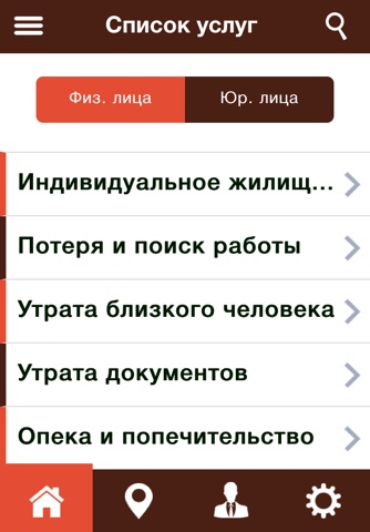 МФЦ Хабаровского Края screenshot 3