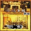 黄浦军校将军大合集(11本简繁)