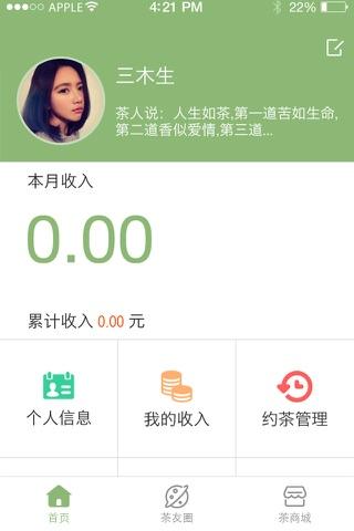 茶淘玩家商户版 screenshot 1