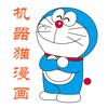 机器猫哆啦A梦漫画珍藏版