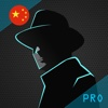 Chinese Spy: Beijing Spy - Learn Chinese And Save the World (Full Version) link spy aim