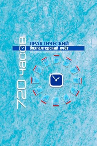 ПБУ screenshot 1
