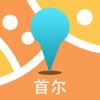 首尔中文离线地图-韩国离线旅游地图支持步行自行车模式