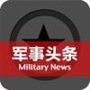 军事头条-国际 环球 新闻军情报导