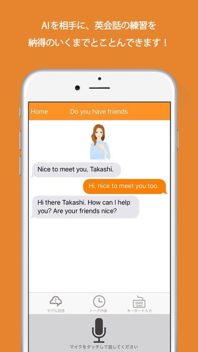 英会話アプリ - AI英会話ナンナとのスピーキング英語学習 Screenshot