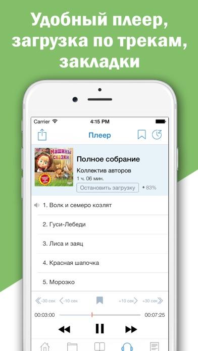 Аудиокниги бесплатно - скачать и слушать книги Скриншоты6