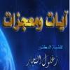 معجزات القرآن للدكتور زغلول النجار