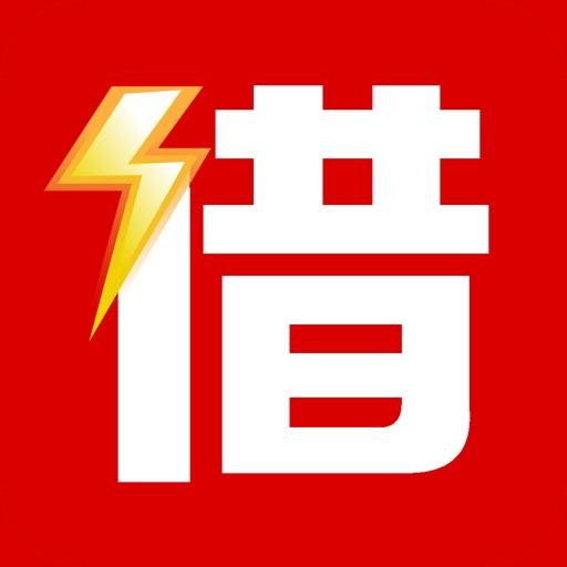 极速借-闪电借款平台推荐app
