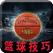 篮球球技教学- 投篮、战术速成视频教程