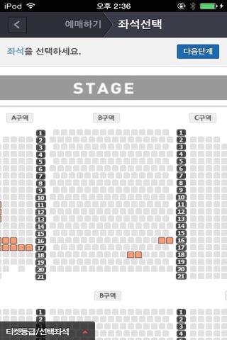 예스24 공연 예매 screenshot 2