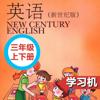 ruite li - 小学英语上外新世纪版三年级上下册  artwork