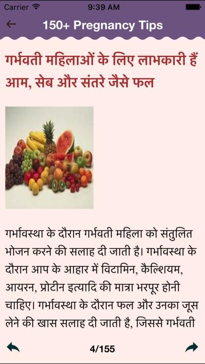 Hindi My Pregnancy Guide-healthy Diet Week by Week by