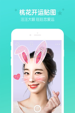 B612 - Beauty & Filter Camera screenshot 3