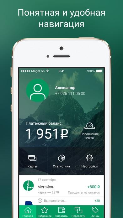 Мегафон банк скачать приложение на телефон