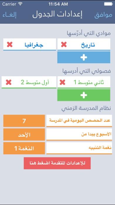 جدول المعلم السعوديلقطة شاشة1