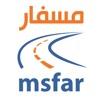 مسفار - Msfar