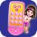玛丽亚婴儿电话 - 音乐与教育游戏