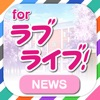ブログまとめニュース for ラブライブ