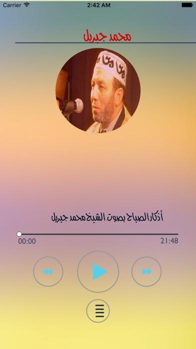 اذكار الصباح والمساء الصوتي ـ بدون انترنتلقطة شاشة2