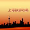上海旅游玩乐指南 - 最新城市美景旅游资讯