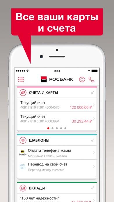 росбанк онлайн мобильное приложение скачать - фото 6