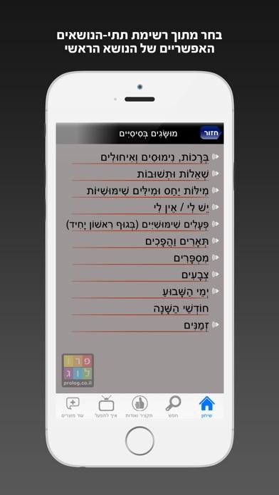 ספרדית - שיחון לדוברי עברית מבית פרולוג - חדש השמעה והקראה בנגיעה Screenshot 2