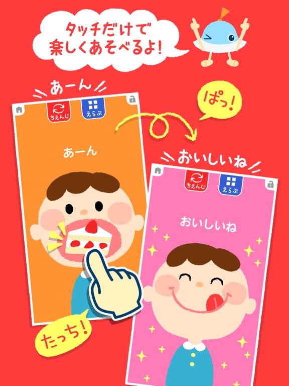 タッチ!あそベビー 赤ちゃんが喜ぶ子供向けのアプリ Screenshot