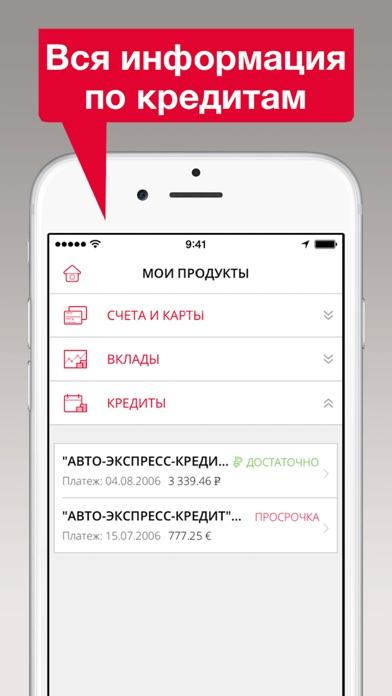 росбанк онлайн мобильное приложение скачать - фото 9