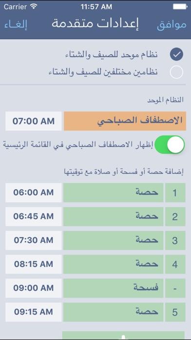 جدول المعلم السعوديلقطة شاشة5