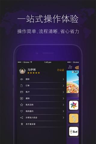 星买客明星版 - 全球首款明星营销经纪平台 screenshot 3