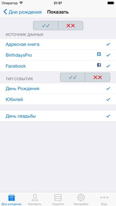 BirthdaysPro - дни рождения