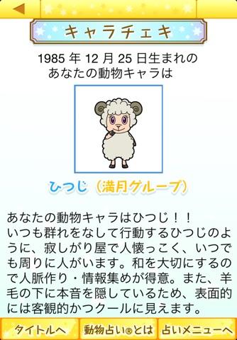 DOUBUTSU URANAI®-Animal Fortune- screenshot 2