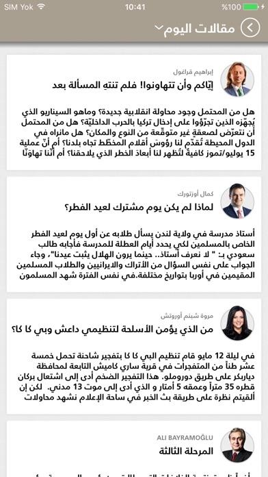 Yeni Şafak Arabicلقطة شاشة5