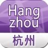 Hangzhou Offline Street Map (English+Japanese+Chinese)-杭州离线街道地图-杭州オフライン道路地図