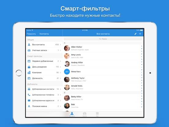 Simpler Groups Скриншоты11