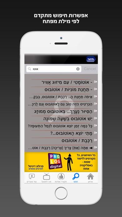 ספרדית - שיחון לדוברי עברית מבית פרולוג - חדש השמעה והקראה בנגיעה Screenshot 5