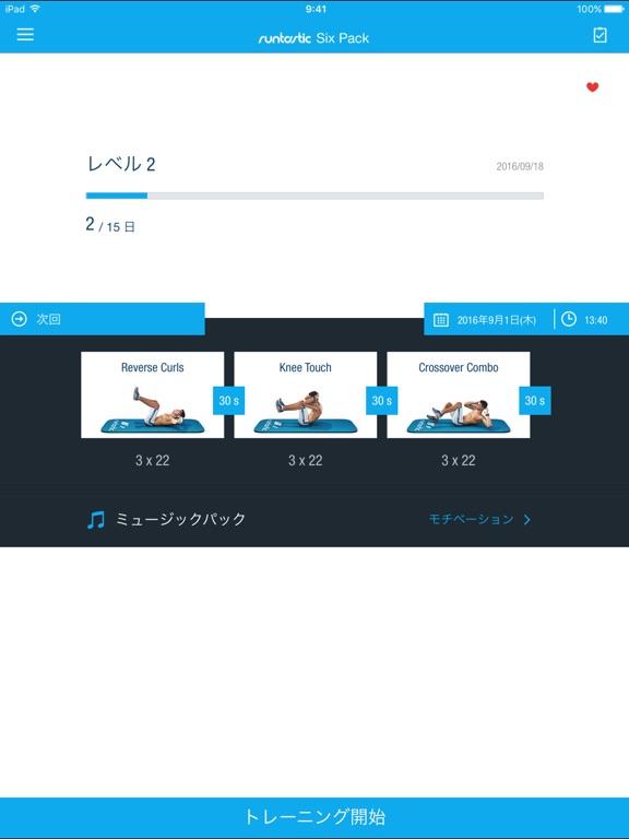 Runtastic Six Pack 腹筋を割る筋トレアプリ Screenshot