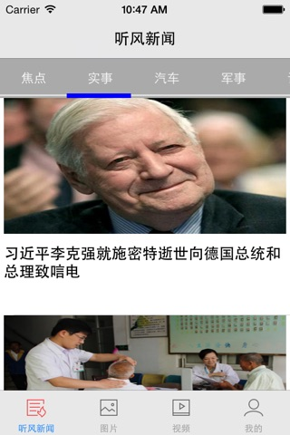 Tingfeng screenshot 2
