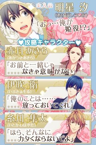 おれみゅ!俺が姫役ミュージカル【無料の恋愛乙女ゲーム】 screenshot 2