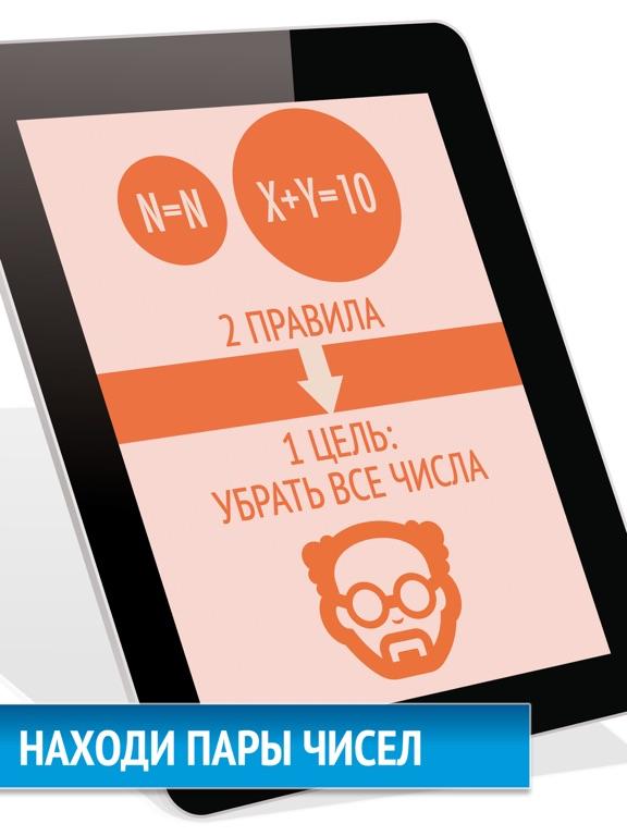10 Семок - Пазл с числами для iPad