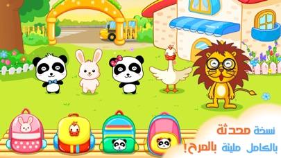لعبة الحضانه - روضة الأطفال - My Kindergartenلقطة شاشة4