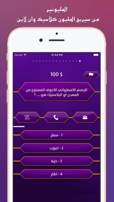 download المليونير apps 0