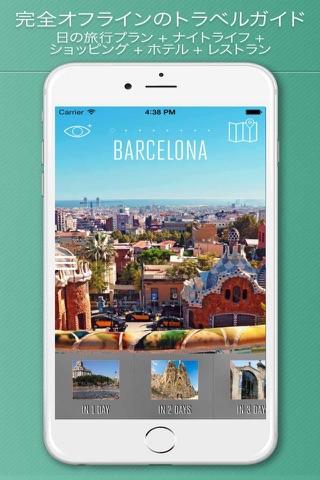 Barcelona Visitor Guide screenshot 1