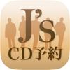 ジャニCD ジャニーズの音楽CD発売情報お知らせアプリ - kazuya yoda