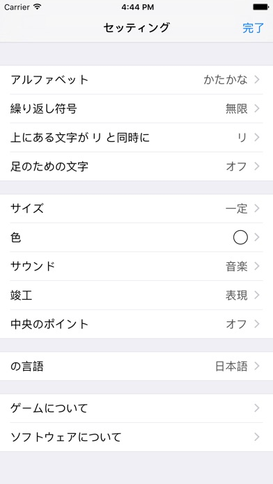 NLP:アルファベット screenshot1