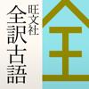 旺文社 全訳古語辞典(第四版)