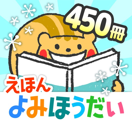森のえほん館◆絵本の読み聞かせアプリ