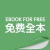 全本小说吧【免费书城】- 必备追书神器