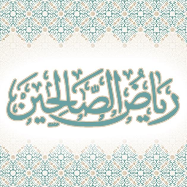Urdu riyazus pdf saliheen